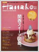 関西スイーツ図鑑。
