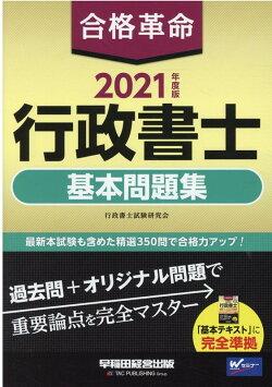 2021年度版 合格革命 行政書士 基本問題集