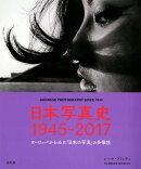 日本写真史1945-2017