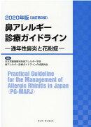 鼻アレルギー診療ガイドライン(2020年版)