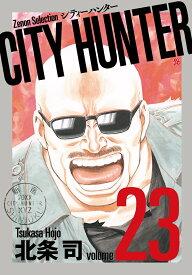 CITY HUNTER(23) (ゼノンセレクション) [ 北条司 ]