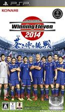 ワールドサッカー ウイニングイレブン 2014 蒼き侍の挑戦 PSP版