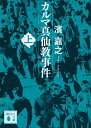 カルマ真仙教事件(上) (講談社文庫) [ 濱 嘉之 ]