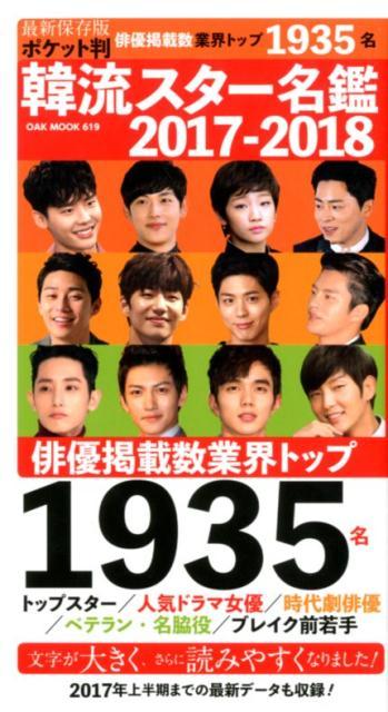 ポケット判韓流スター名鑑(2017-2018) 俳優掲載数業界トップ1935名 (OAK MOOK)