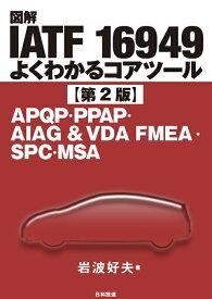 図解 IATF 16949 よくわかるコアツール【第2版】 APQP・PPAP・AIAG&VDA FMEA・SPC・MSA [ 岩波 好夫 ]