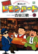 BARレモン・ハート(30)