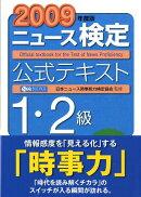 ニュース検定公式テキスト1・2級(2009年度版)