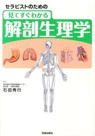 セラピストのための見てすぐわかる解剖生理学 [ 石田秀行 ]