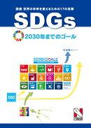 SDGs  国連 世界の未来を変えるための17の目標