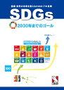 SDGs  国連 世界の未来を変えるための17の目標 2030年までのゴール [ 日能研教務部 ]