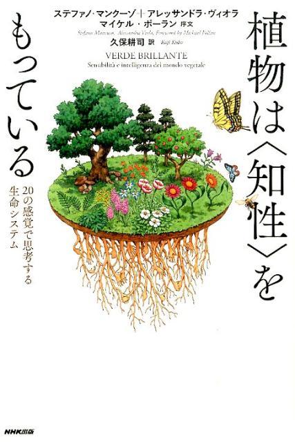 植物は〈知性〉をもっている 20の感覚で思考する生命システム [ ステファノ・マンクーゾ ]