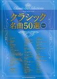 クラシック名曲50選改訂8版 (やさしいピアノ・ソロ)