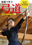 動画で学ぶ 弓道