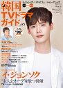 韓国TVドラマガイド(71) [ 双葉社 ]