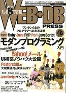 WEB+DB PRESS(Vol.48)