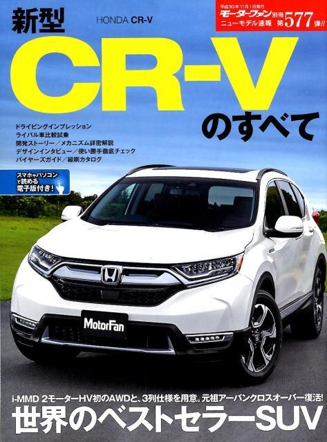 新型CR-Vのすべて (モーターファン別冊 ニューモデル速報 第577弾)