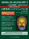 口腔外科 YEARBOOK 一般臨床家、口腔外科医のための口腔外科ハンドマニュアル'19 (別冊ザ・クインテッセンス) [ 日…
