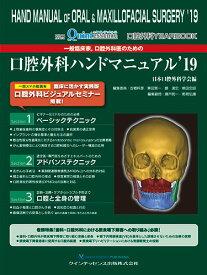 口腔外科 YEARBOOK 一般臨床家、口腔外科医のための口腔外科ハンドマニュアル'19 (別冊ザ・クインテッセンス) [ 日本口腔外科学会 ]
