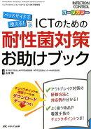 ICTのための耐性菌対策お助けブック