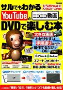 サルでもわかるYouTubeとニコニコ動画をDVDで楽しむ本