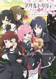 アサルトリリィ BOUQUET公式ファンブック Lily's Memories [ 電撃G'sマガジン編集部 ]