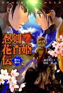 忍剣!花百姫伝(7)