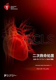 ACLSプロバイダーマニュアル AHAガイドライン2020準拠 [ アメリカ心臓協会 ]