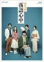 NHKドラマ10「昭和元禄落語心中」【Blu-ray】 [ 岡田将生 ]