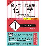 大学入試全レベル問題集化学(1)新装版 基礎レベル