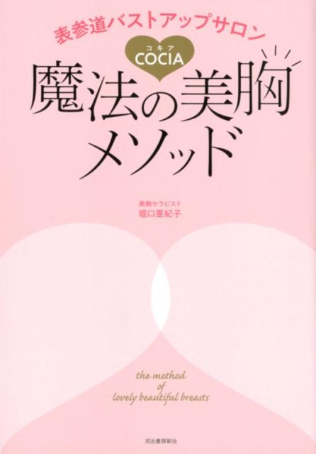 表参道バストアップサロンCOCIA 魔法の美胸メソッド [ 堀口 亜紀子 ]