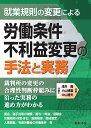 就業規則の変更による労働条件不利益変更の手法と実務 [ 浅井 隆 ]