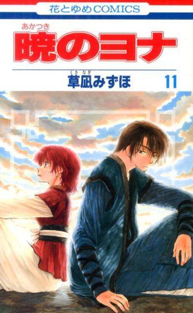 暁のヨナ(第11巻) (花とゆめコミックス) [ 草凪みずほ ]