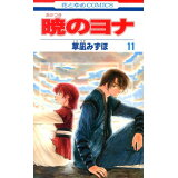 暁のヨナ(第11巻) (花とゆめコミックス)