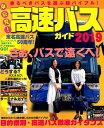 東京発!高速バスガイド(2019) 乗るべきバスを選ぶ超バイブル! (イカロスMOOK)