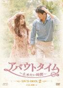 アバウトタイム〜止めたい時間〜 DVD-BOX2