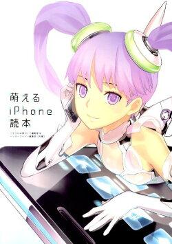 萌えるiPhone読本
