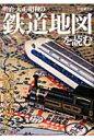 明治・大正・昭和の鉄道地図を読む (イカロスmook) [ 中村建治(鉄道) ]