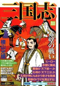 カジュアルワイド 三国志 11 (希望コミックス) [ 横山光輝 ]