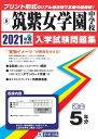 筑紫女学園中学校(2021年春受験用) (福岡県国立・公立・私立中学校入学試験問題集)