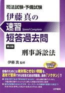 伊藤真の速習短答過去問 刑事訴訟法第2版