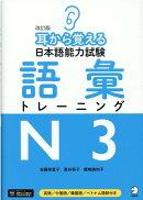 改訂版 耳から覚える日本語能力試験 語彙トレーニングN3