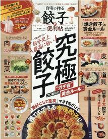 自宅で作る餃子の便利帖 (晋遊舎ムック 便利帖シリーズ/MONOQLO特別編集 086)