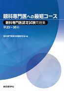 眼科専門医への最短コース 眼科専門医認定試験問題集 第23〜30回