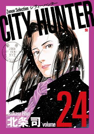 CITY HUNTER(24) (ゼノンセレクション) [ 北条司 ]
