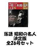 落語 昭和の名人 決定版 全26号セット[雑誌]*