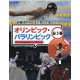 オリンピック・パラリンピック(全3巻セット)