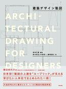 建築デザイン製図