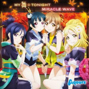 【楽天ブックス限定先着特典】MY舞☆TONIGHT/MIRACLE WAVE (ポストカード付き) [ Aqours ]