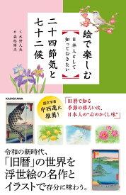 絵で楽しむ 日本人として知っておきたい二十四節気と七十二候 [ 水野 久美 ]