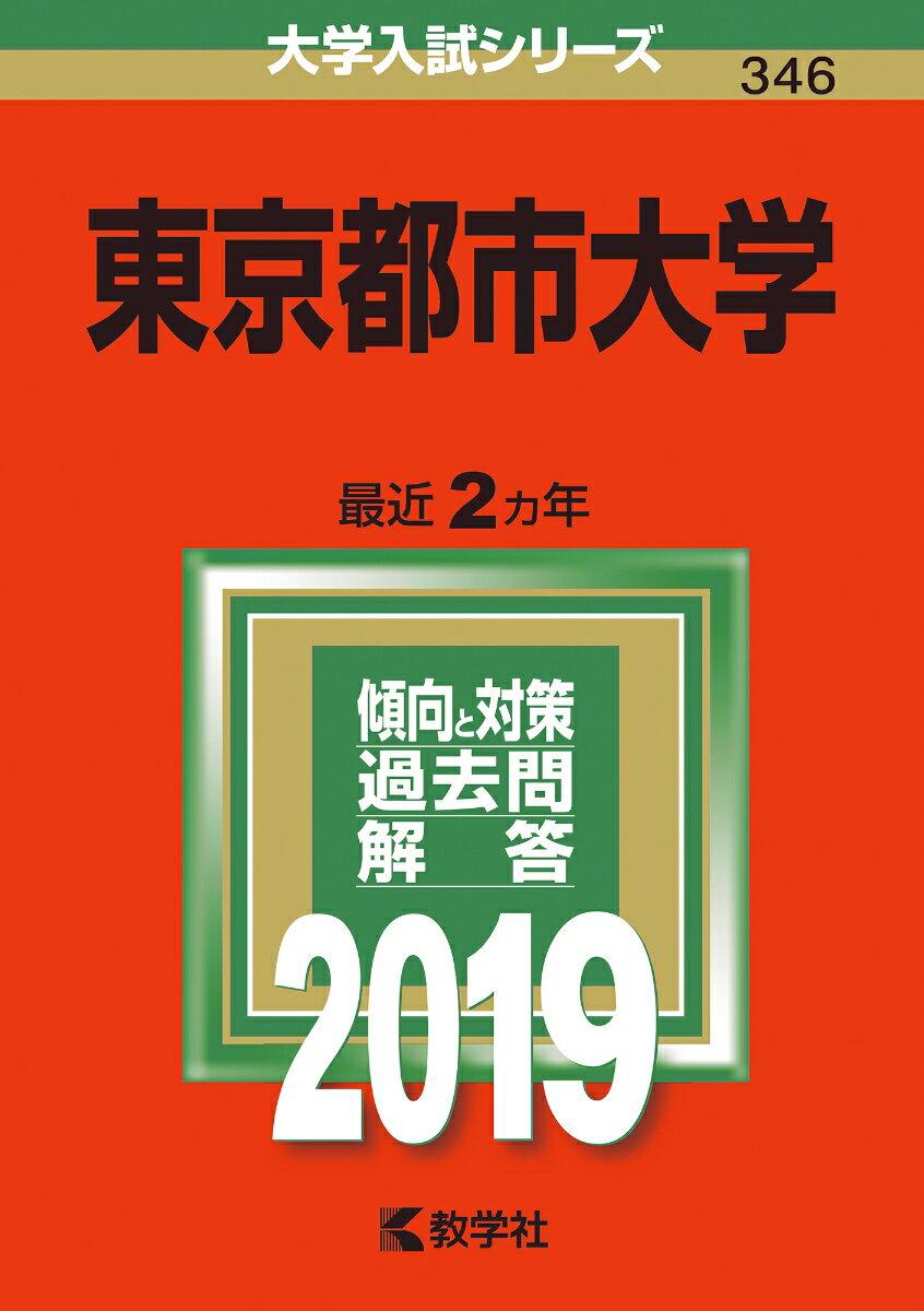 東京都市大学(2019) (大学入試シリーズ)
